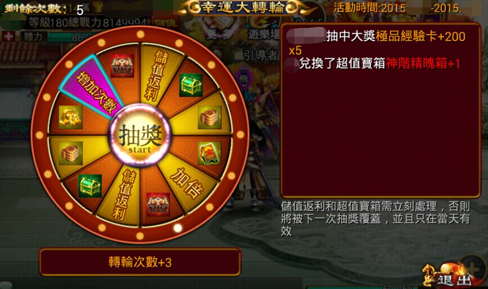 xingyunzhuanpan.png